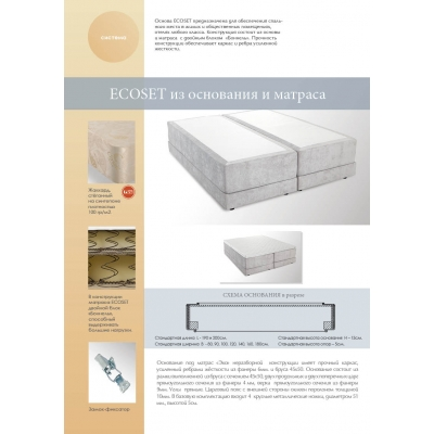 Кровати для гостиниц ECOSET из основания и матраса